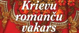 Krievu romanču vakars